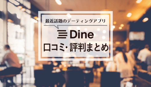 Dine(ダイン)の口コミ・評判を徹底評価!デートアプリの料金やSnack Dineを紹介