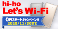 hi-ho Let's WiFi