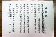 中華民国総領事 尖閣諸島が日本に属すと1919年に記していた