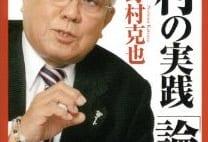 野村克也氏 岩隈久志を「本物のエースではなかった」と評す