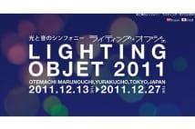 中畑清、西田敏行、石井竜也らも参加 光のアート作品展開催中