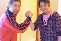 吉田豪vs坂上忍 カジノ行きたくなったら休んでいいから気楽