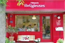 【スイーツ番長presents:パティシエのいる街には幸せが住む】Vol.39 Pâtisserie Religieuses (パティスリー ルリジューズ)世田谷