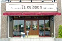 【スイーツ番長presents:パティシエのいる街には幸せが住む】Vol.40 Pâtisserie La cuisson (パティスリー ラ キュイッソン)八潮