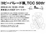 広告コピーの50年がわかる「コピーパレード展」~表参道で1日だけの限定開催