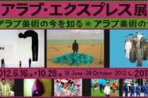 アラブの現代美術が日本に初上陸 『アラブ・エクスプレス展』開催