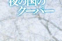 伊坂幸太郎も猫好き? 猫と戦争と世界の秘密がテーマの長篇作品