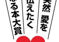 本屋大賞×ゼクシィが「突然愛を伝えたくなる本大賞」を8月発表 応募締切迫る