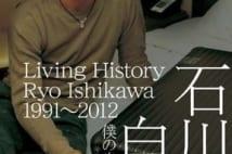 石川遼とイチローの共通点は「明確な目標を書き出す」ことだった