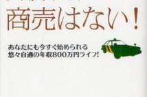 志茂田景樹氏次男がカリスマタクシー運転手に「気楽に成功する」コツ