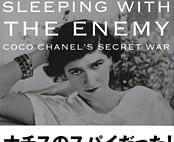 ココ・シャネルはナチスのスパイだった?