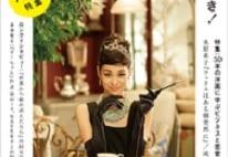水原希子が雑誌の表紙で『ティファニーで朝食を』のヘップバーンに変身