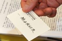 鳩山由紀夫氏が「友愛への理解深めるため」改名した名刺公開