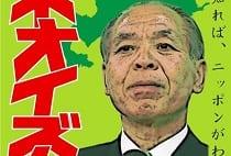09年衆院選の鈴木宗男の選挙戦に密着 『ムネオイズム』公開