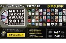 昨年度最も優れた音楽ジャケットは誰のどの作品? 投票受付中