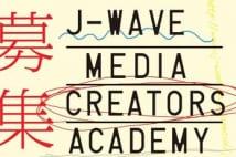 J-WAVEが次世代のメディア・クリエイターを発掘・育成する講座をスタート