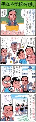 業田良家4コマ「平和小学校の校則」
