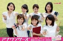 竹内由恵アナ他 テレ朝の人気女子アナがカレンダーで勢揃い