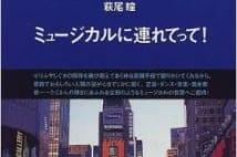 渡辺謙ブロードウェイ初挑戦の舞台『王様と私』はタイでは発禁扱い?
