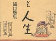 【今週はこれを読め! エンタメ編】じんわり効いてくる寅さん小説〜滝口悠生『愛と人生』