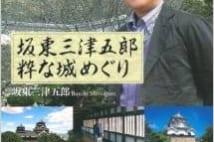 """""""城マニア""""だった坂東三津五郎さん、一番思い入れがあったのは彦根城"""