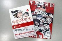 中国のネットの不動産情報は嘘ばかり 中国嫁日記作者が告白