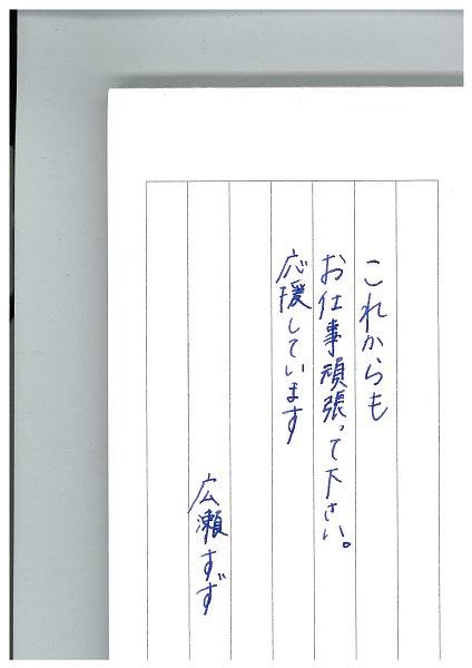 広瀬すずが初めての万年筆で書いた応援メッセージ