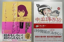 無一文生活告白の中国嫁日記作者「来夏には負債完済予定です」