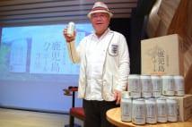 麺屋武蔵の創業者が手がけた斬新な「鹿児島ハイボール」とは