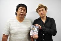 長州力(左)と『真説・長州力1951-2015』著者の田崎健太氏(右)