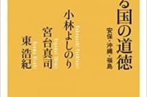 安保、沖縄、福島......私たちがいま考えるべき問題の本質とは?