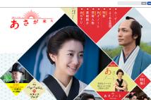 『あさが来た』終盤に豪華キャスト 元宝塚女優がカギ握るか