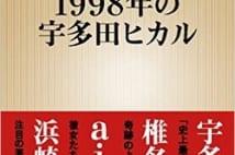 宇多田ヒカル、椎名林檎、aiko  1998年デビュー組を繋ぐ文脈とは?