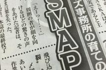 SMAP解散報道で激震 「やっぱり残る」で揺れるメンバーたち