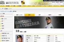 松坂大輔 6月以降なら一軍戦力になれると野球評論家