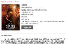 ハリウッド映画の収入左右する中国配慮 日本はオマケ状態
