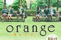 映画『orange』では土屋太凰と山崎賢人がスピード再共演(公式HPより)
