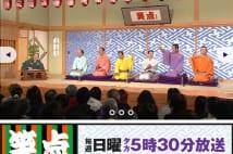 『笑点』メンバーSとT「新幹線で女と大騒ぎ」を認め謝罪