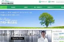 オカモトVS中国メーカー裁判 賠償金17円の理由