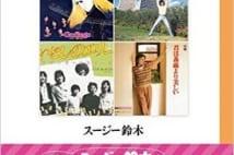 『1979年の歌謡曲』著者が語る、作詞家・阿久悠とサザンの「ある因縁」とは