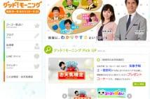 東京、名古屋、大阪… 朝ワイドはテレ朝系ひとり勝ち?