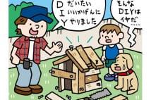 SUUMO調べ、DIYを一緒にやりたい芸能人、1位は技術・センスともにピカイチのあのパパタレント