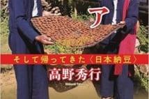 実はアジアで広く食べられている納豆! その発祥はどこ?