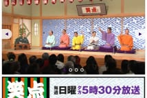 『笑点』リニューアルまとめ by NEWSポストセブン