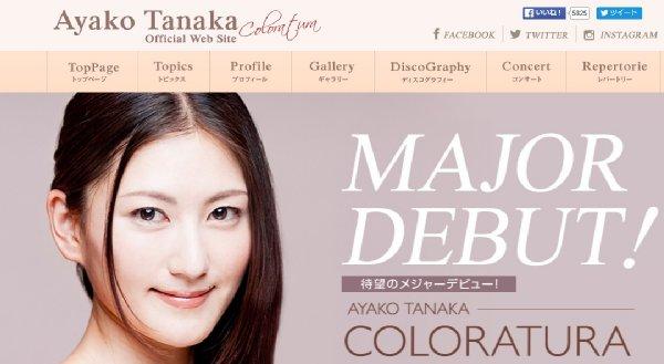 「100年に1人の美人すぎるソプラノ歌手」田中彩子(公式HPより)