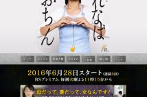 長谷川京子「恋に落ちるアラフォー主婦」役はなぜ残念なのか