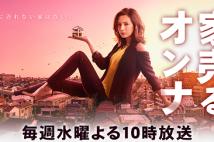 北川景子と桐谷美玲 「夏ドラでコメディ挑戦」の明暗