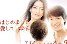 江口洋介が「あんちゃん」キャラに!?(『はじめまして、愛しています』公式HPより)