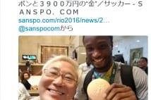 高須院長 ブラジルでナイジェリア選手に小切手渡すまで語る