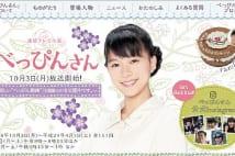 NHK朝ドラ 近代ものが視聴率好調なのは全世代にささるから